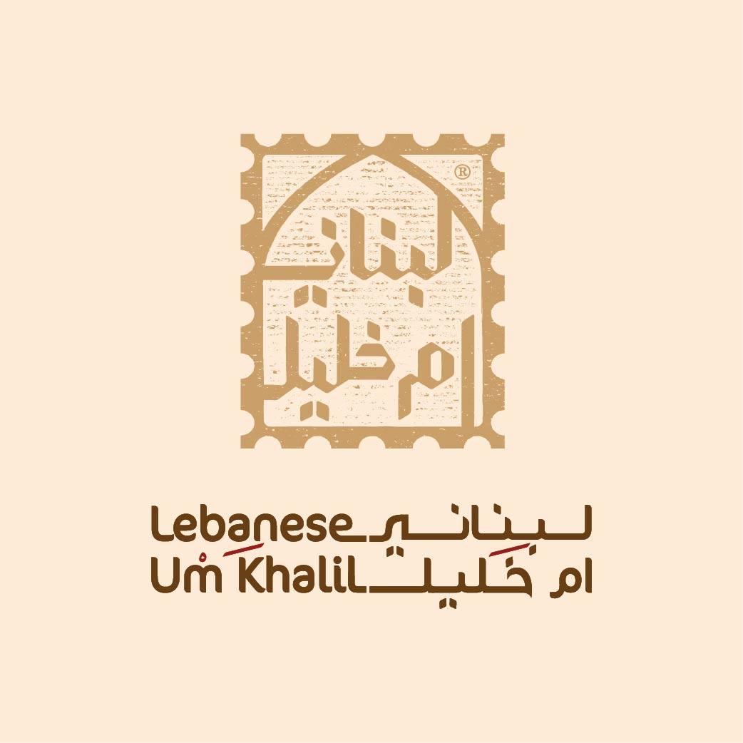 HIH - Um Khalil Restaurant